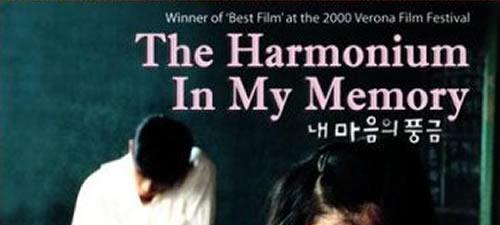 The Harmonium in My Memory
